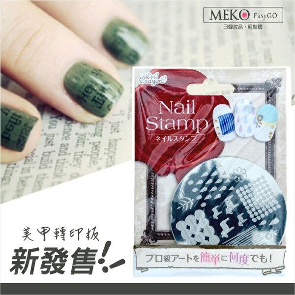 meko美妝生活百貨:【日本Lucky】Crayontouchme指甲油轉印板#北歐風格