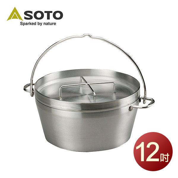 SOTO 不鏽鋼荷蘭鍋12吋 ST-912 - 限時優惠好康折扣