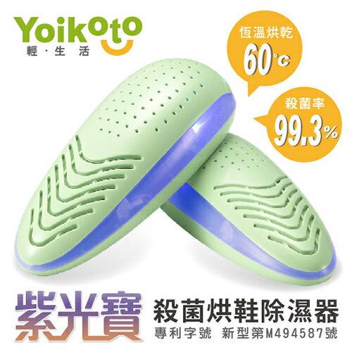 Yoikoto紫光寶 殺菌烘鞋除濕器 馬卡龍綠