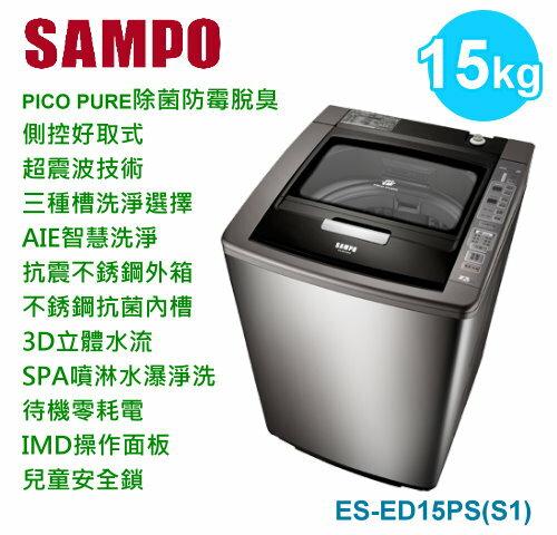 【佳麗寶】買就送日立吸塵器-(SAMPO聲寶)PICO PURE 變頻洗衣機-15Kg【ES-ED15PS(S1)】