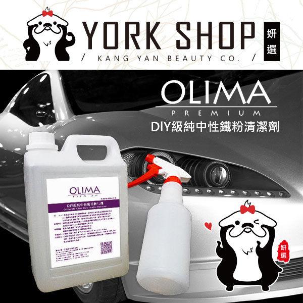 【姍伶】專業汽車機車美容 Olima 專業 DIY級純中性鐵粉清潔劑 2000ml 附噴瓶