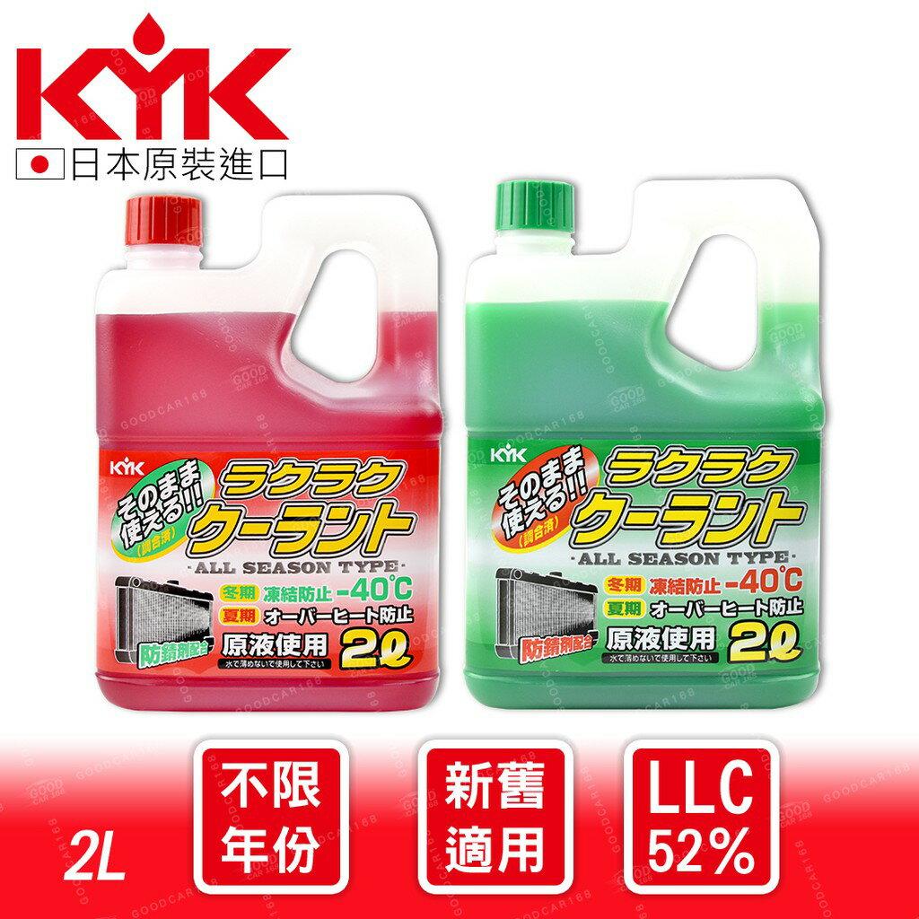 【KYK】 長效水箱精 LLC52% 水箱精2L 原裝進口-Goodcar168