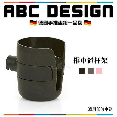 ✿蟲寶寶✿【德國ABC Design】2017新款 手推車 置杯架/奶瓶架 通用型 - 3色可選