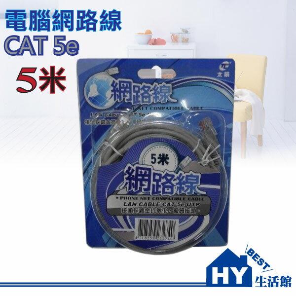CATE 5e電腦網路線5米 UTP無遮蔽網路線 網路傳輸線-《HY生活館》水電材料專賣店
