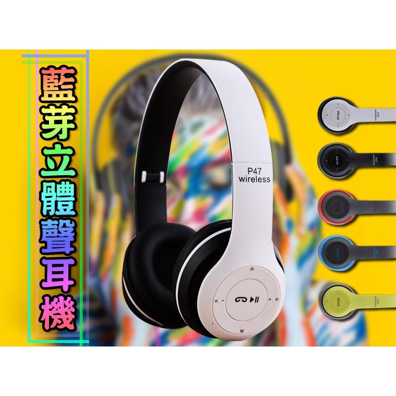 立體聲 藍芽耳機 耳罩式 藍牙耳機 P47【AC016】