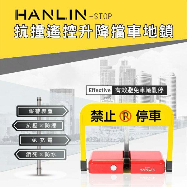 HANLIN-STOP抗撞遙控升降擋車地鎖