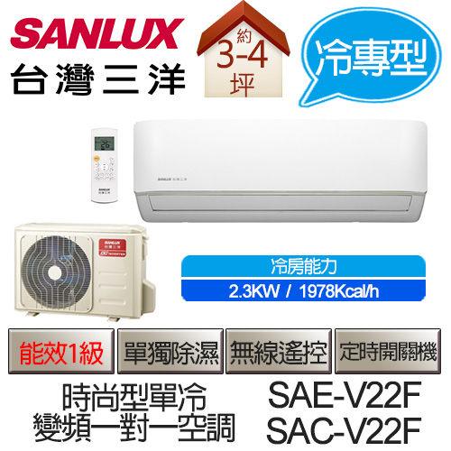 【滿3千,15%點數回饋(1%=1元)】SANLUX台灣三洋SAE-V22FSAC-V22F變頻一對一時尚型單冷(適用坪數約3-4坪、2.3KW)