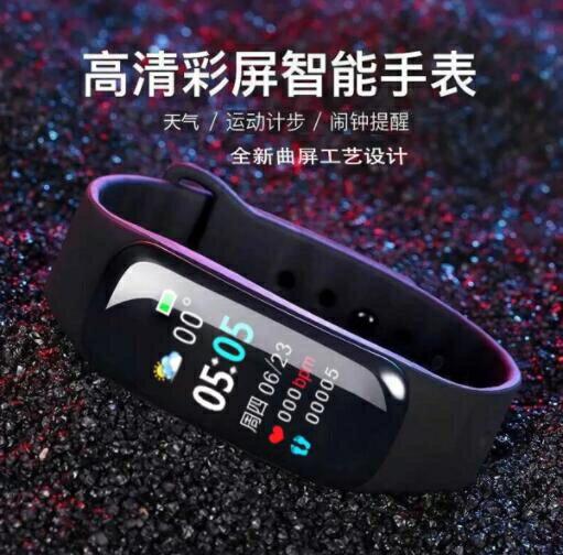 【八折】深度防水大彩屏智慧運動手環藍芽跑步計步器男女適用中文通用手機