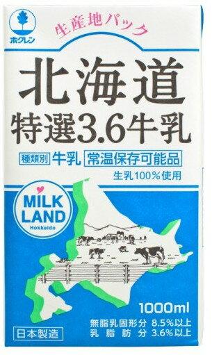北海道特選保久牛乳1000ml-HOKUREN - 限時優惠好康折扣
