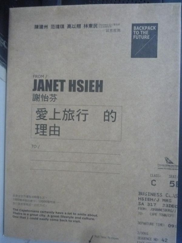 【書寶二手書T9/地圖_ZAJ】愛上旅行的理由_原價399_JANET HSIEH(謝怡芬)