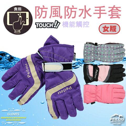 機能觸控防風防水止滑手套女版多款內裏保暖機車手套貝柔PB