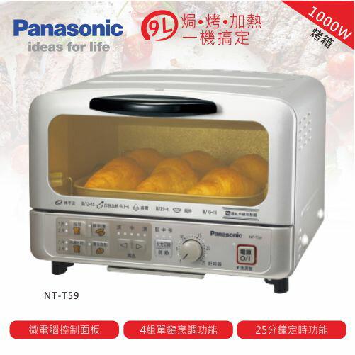 Panasonic 國際 烤箱 NT-T59 微電腦控制面板 1000W 便利燒烤架