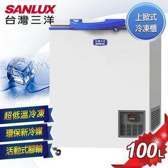 【SANLUX台灣三洋】100公升上掀式超低溫-60度冷凍櫃《TFS-100G》