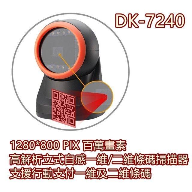 【歐菲斯辦公設備】DK-7240百萬畫素高解析立式自感一維/二維條碼掃描器/支援行動支付一維及二維條碼