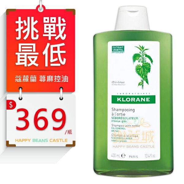 KLORANE 蔻蘿蘭 蕁麻控油洗髮精400ml? 樂荳城 ?