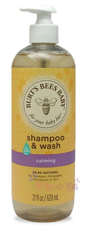 【彤彤小舖】Burt s Bees Baby 蜜蜂爺爺 薰衣草洗髮沐浴露 620ml 家庭號