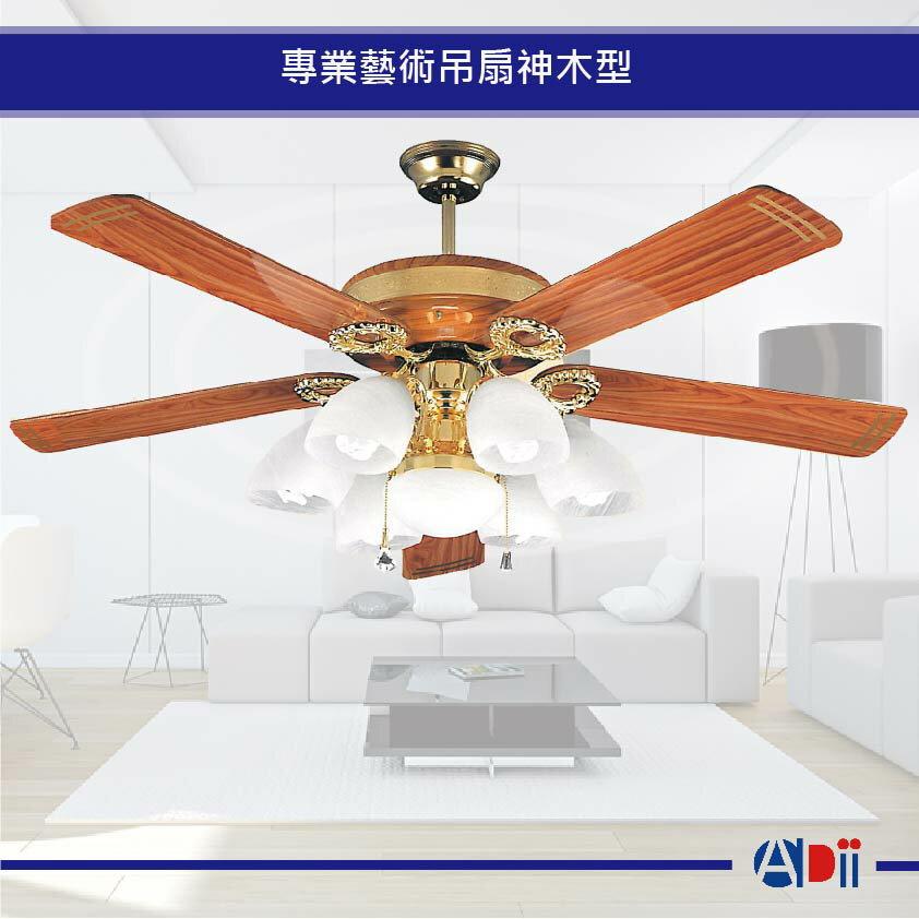 【美天樂】居家專業藝術60吋吊扇/神木型/台灣製
