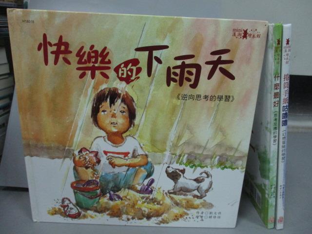 【書寶 書T1/少年童書_QBL】快樂的下雨天_什麼 _捲筒手紙咕嚕嚕_共3本合售