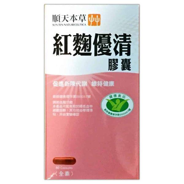 順天本草 紅麴優清 60粒/盒◆德瑞健康家◆