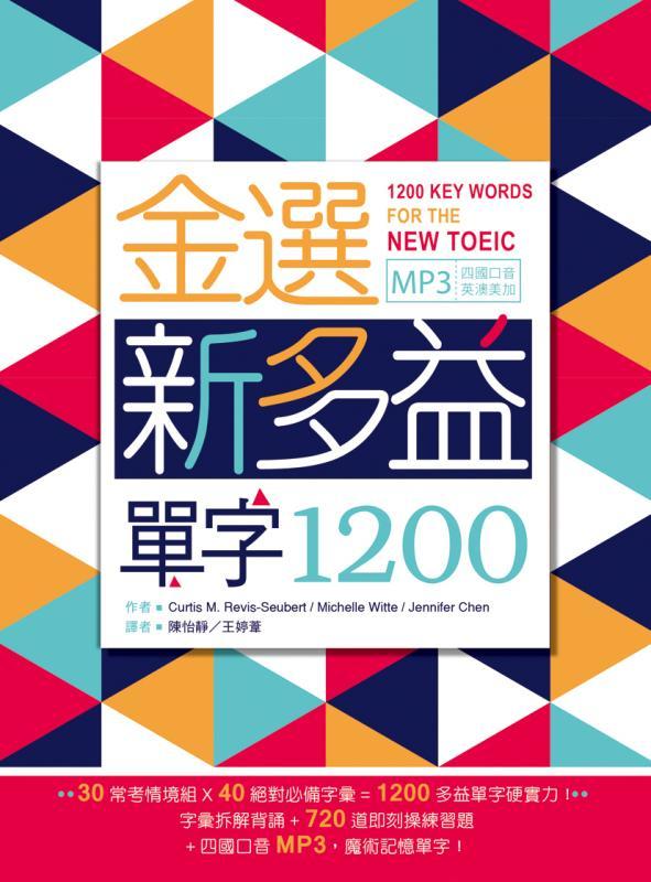 (寂天)金選新多益單字1200(20K+多國口音MP3)
