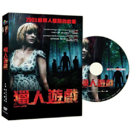 獵人遊戲DVD