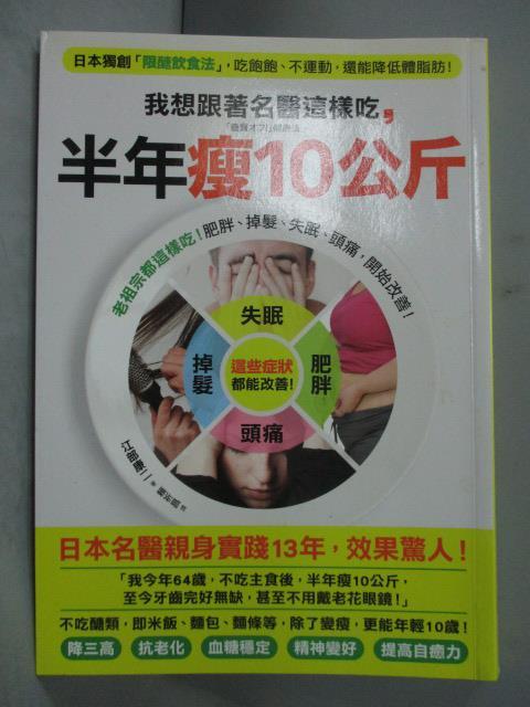 ~書寶 書T2/養生_JFG~我想跟著名醫這樣吃半年瘦10公斤_江部康二