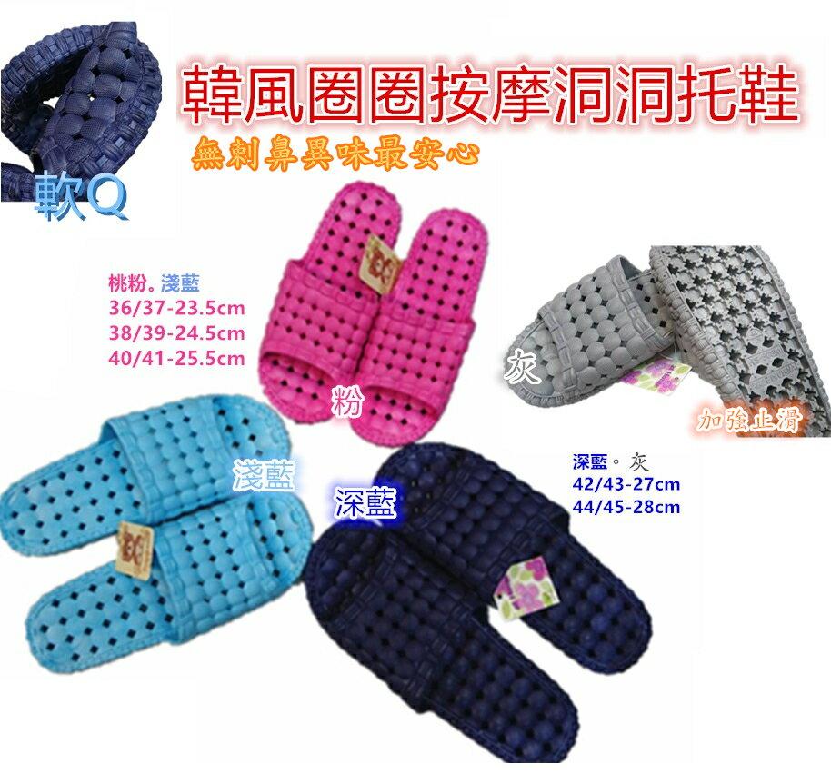 共4色韓版圈圈按摩拖鞋情侶拖鞋洞洞拖鞋尺寸:36-45碼 寬版一體成型防滑防水男女拖鞋,可當浴室拖鞋。