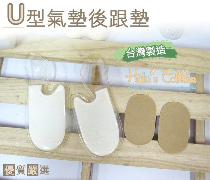 ○糊塗鞋匠○ 優質鞋材 E16 台灣製造 U型氣墊後跟墊 減震舒適 輕鬆升級氣墊鞋