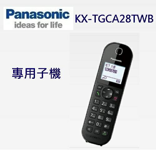 【佳麗寶】-(Panasonic 國際牌)數位無線電話 專用子機【KX-TGCA28TWB】黑色 實體門市更安心