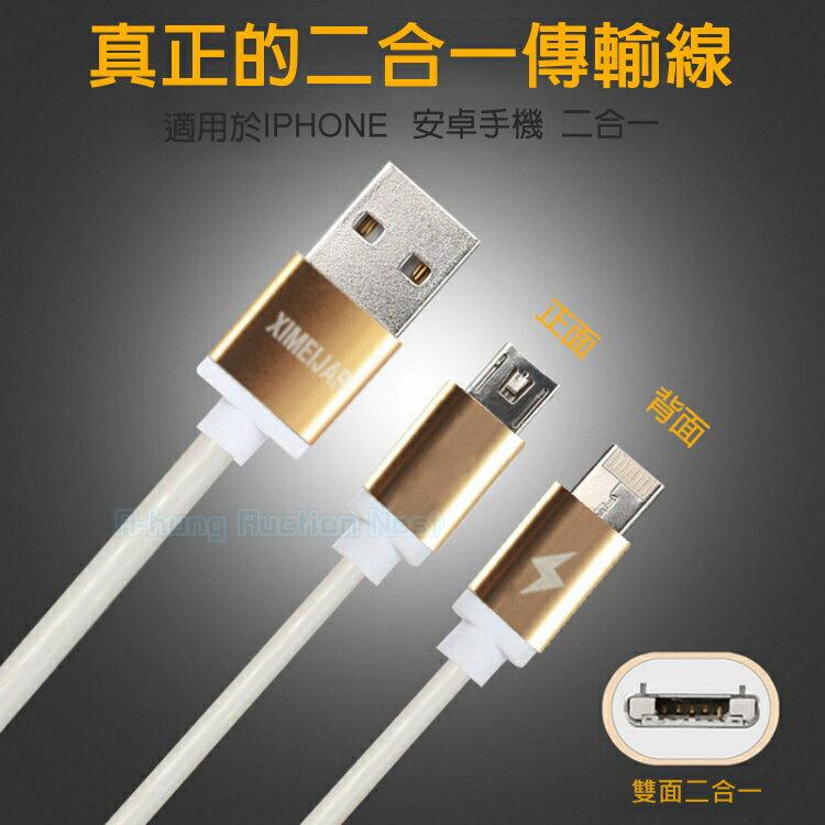 XIMEIJAR 鋁合金雙系統通用 快速充電線 傳輸線 Micro USB iPhone 7 6 Plus 6S 快充線