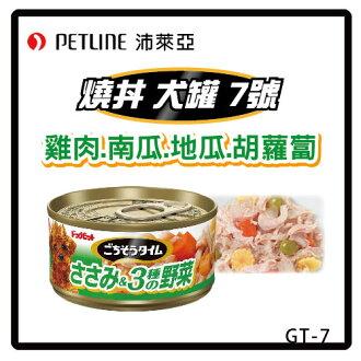 【力奇】沛萊亞燒丼 犬罐7號-雞肉.南瓜.地瓜.胡蘿蔔(GT-7) 80g-36元>可超取(C881A07)