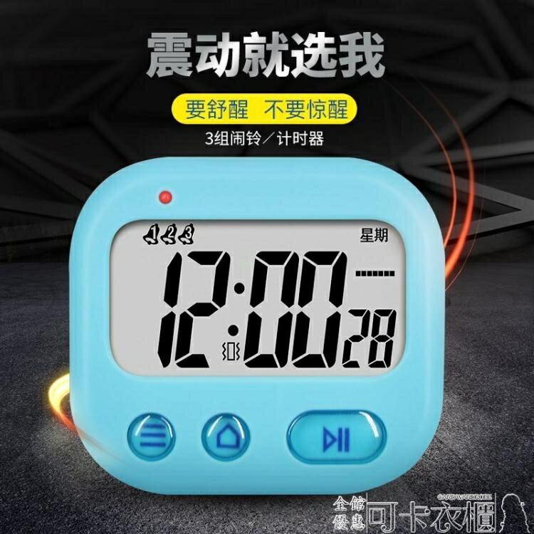 鬧鐘 鬧鐘震動學生宿舍靜音振動鐘夜燈自由多組鬧鈴可愛鬧鐘計時器 618購物節 1