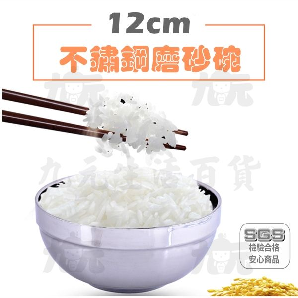 【九元生活百貨】12cm不鏽鋼磨砂碗/350ml 隔熱碗