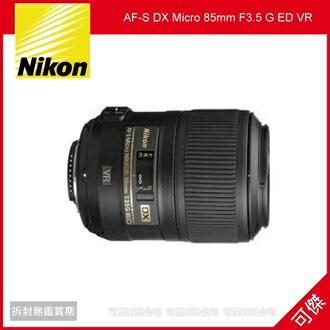 可傑 NIKON AF-S DX Micro 85mm F3.5 G ED VR 近攝微距鏡 公司貨 保固一年