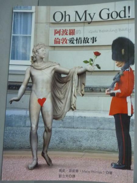 ~書寶 書T4/翻譯小說_PJA~Oh My God!~阿波羅的倫敦愛情故事_瑪莉‧菲莉普