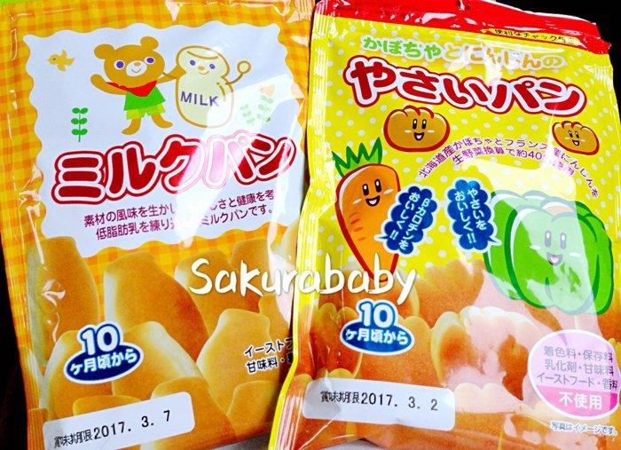 日本低脂肪 牛奶麵包 南瓜蘿蔔麵包 嬰兒麵包 嬰幼兒點心 副食品 45g 預購商品 櫻花寶寶