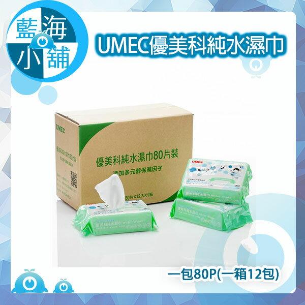 UMEC 優美科純水濕巾 80抽(一箱12包入) 濕紙巾 嬰兒柔濕巾 護膚 台農【限宅配出貨】
