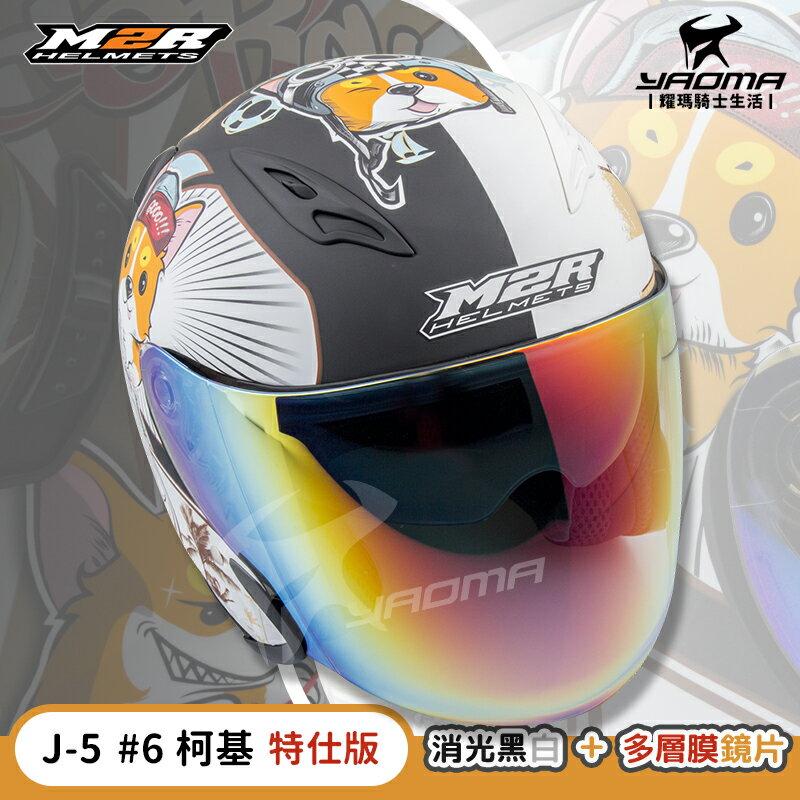 加贈手套 M2R安全帽 J-5 #6 柯基 特仕版 限定版 消光黑白 雙色 多層膜鏡片 內鏡 3 / 4罩 半罩帽 耀瑪騎士 5