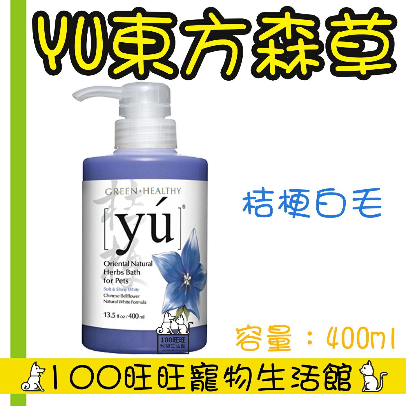 YU 東方森草寵物沐浴乳 含有機認證成分 桔梗白毛配方 400ml 寵物洗毛精