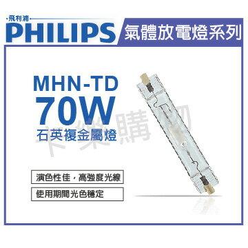 PHILIPS飛利浦 MHN-TD 70W 730 石英複金屬燈  PH090097