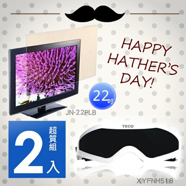 快樂老爹:《快樂老爹》【藍光博士】22吋電腦抗藍光液晶螢幕護目鏡JN-22PLB+東元眼部紓壓按摩器XYFNH518