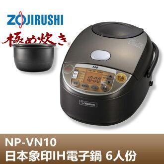 日本直送 免運/代購/日本象印ZOJIRUSHI/NP-VN10/IH電子鍋/ 電鍋約6人份
