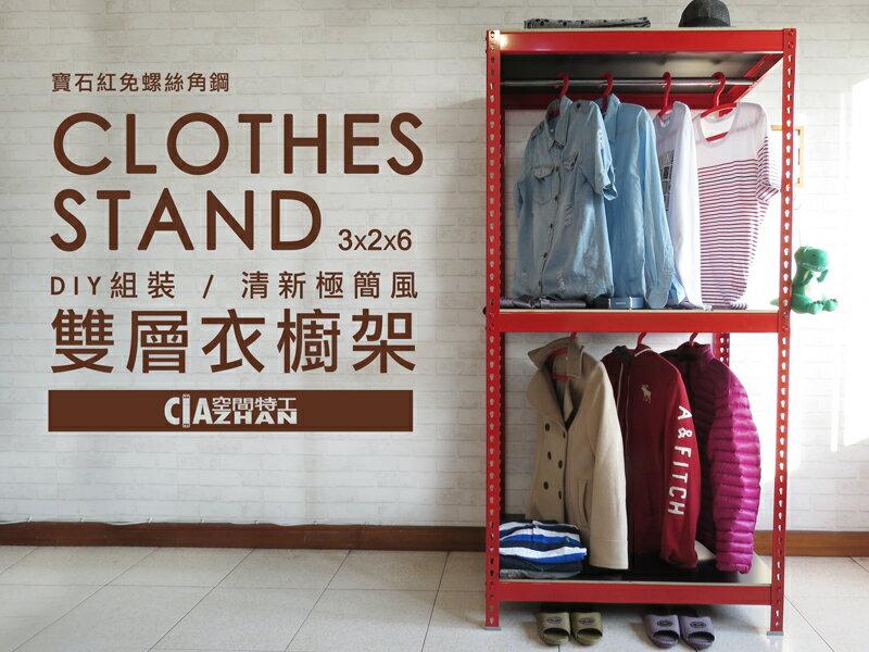 寶石紅免螺絲角鋼(3x2x6x3層)衣櫃♞空間特工♞衣架 組合架 收納櫃 組合架 衣櫥CLR33
