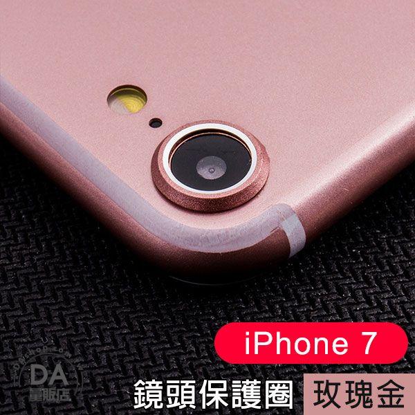 《DA量販店》鋁合金鏡頭 保護圈 iPhone7 4.7 吋金屬邊框 鏡頭 玫瑰金(80-2900)