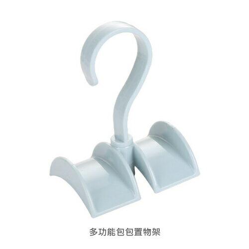 【A-HUNG】多功能包包置物架掛勾 手提包 手拿包 化妝包 領帶 皮帶 掛鉤 掛架 包包吊架