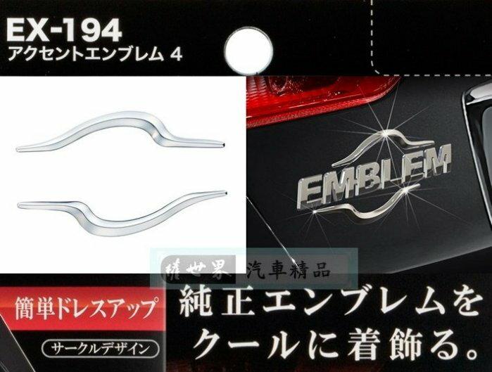 權世界@汽車用品 日本 SEIKO 黏貼式 造型 鍍鉻車身裝飾 標誌 MARK EX-194