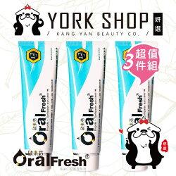 【姍伶】『超值3件組』Oral Fresh 歐樂芬 敏感性防護蜂膠牙膏 (120g/條)X3條