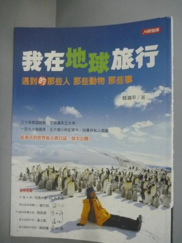 ~書寶 書T7/旅遊_WEU~我在地球旅行:遇到的那些人那些動物那些事_眭澔平