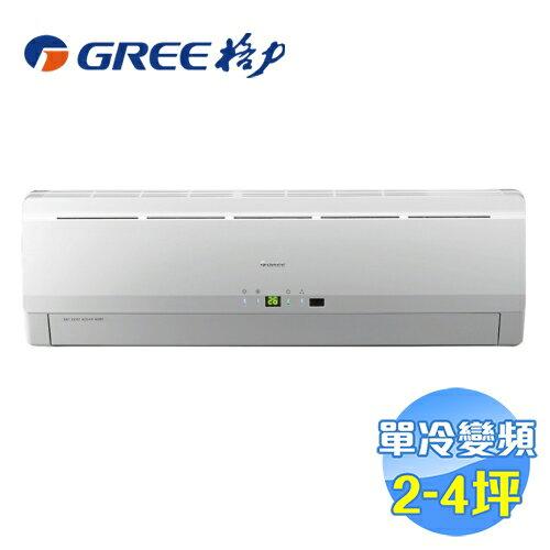 【滿3千,15%點數回饋(1%=1元)】格力 GREE R32 時尚系列 單冷變頻一對一分離式冷氣 GSE-23CO / GSE-23CI 【送標準安裝】