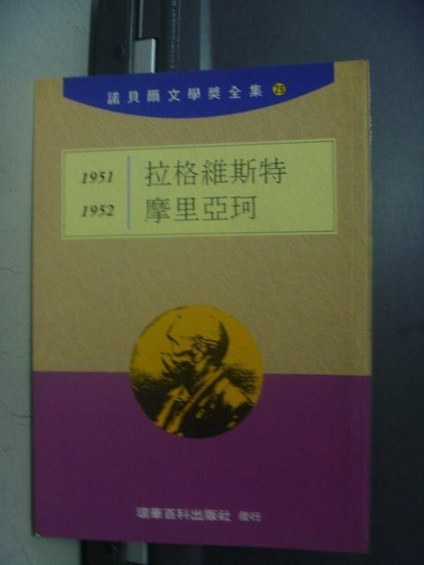【書寶二手書T2/翻譯小說_OOI】1951-拉格維斯特_1952-摩里亞珂_諾貝爾文學獎全集29
